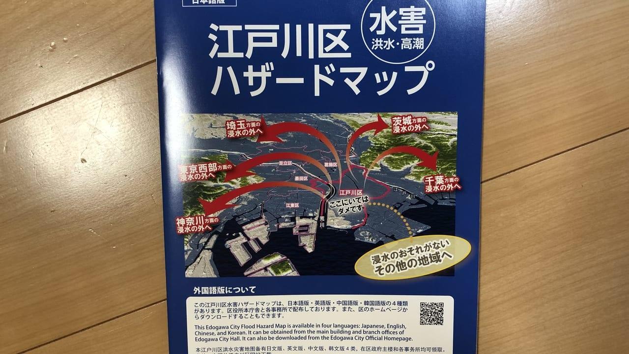 【江戸川区】ここにいてはダメです???!!江戸川区水害ハザードマップはお手元にとどきましたか?