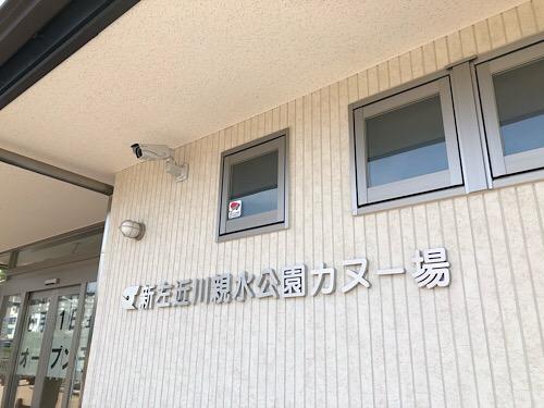 【江戸川区】本日6/1江戸川区新左近川親水公園にカヌー場が正式にOPENします。