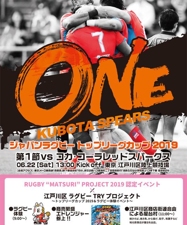 ジャパンラグビートップリーグカップ
