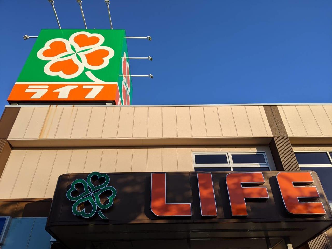 『LIFE』