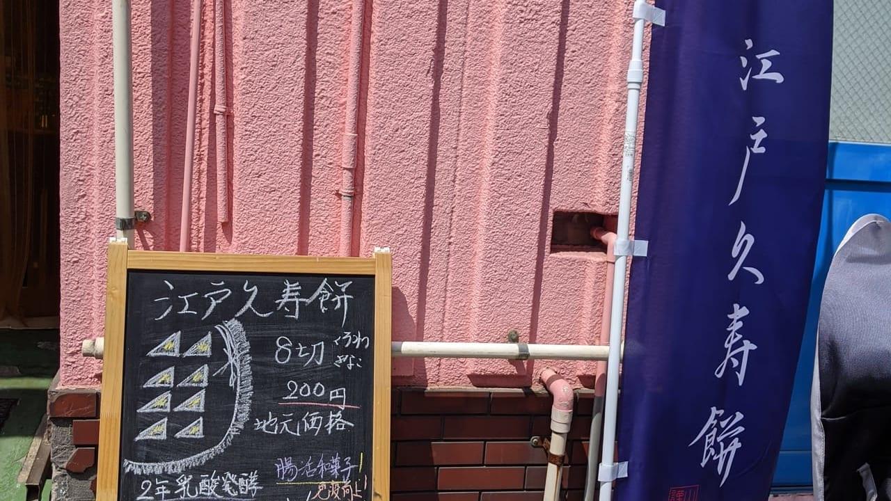 『山信食産』