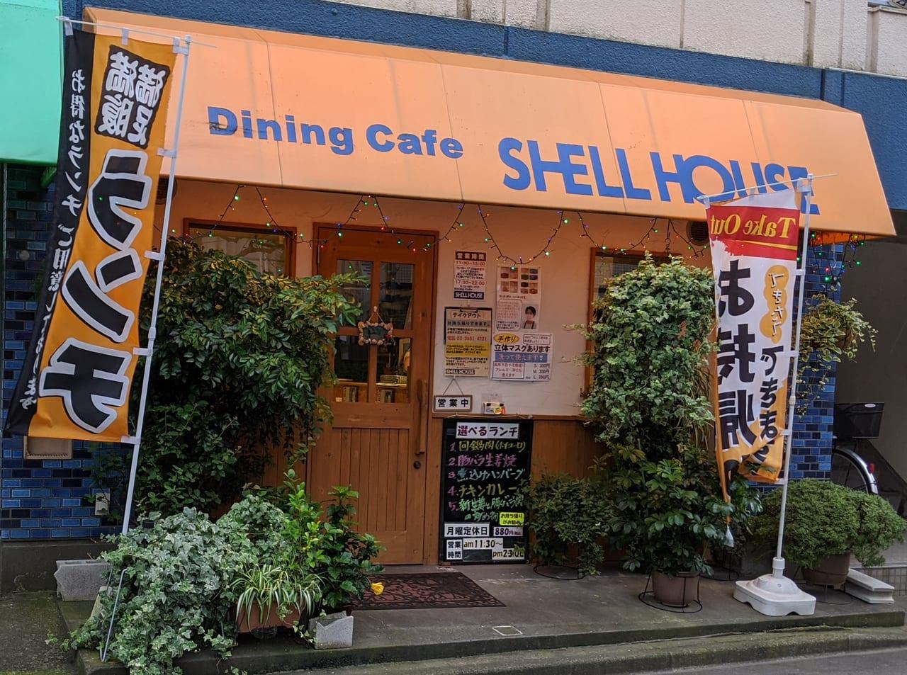 ダイニングカフェ『SHELL HOUSE』