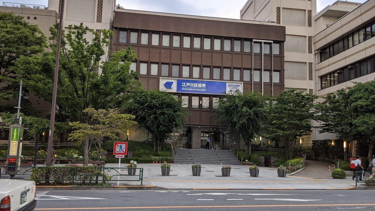 『江戸川区役所』