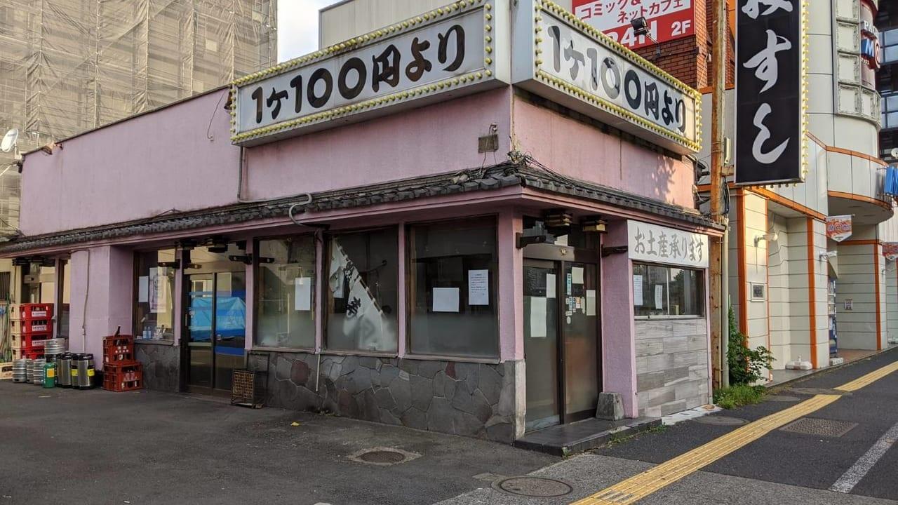 『桜寿司』