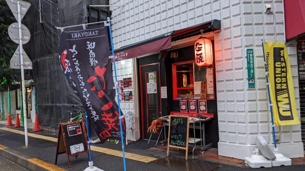 『大阪ふぃがろ亭』西葛西店