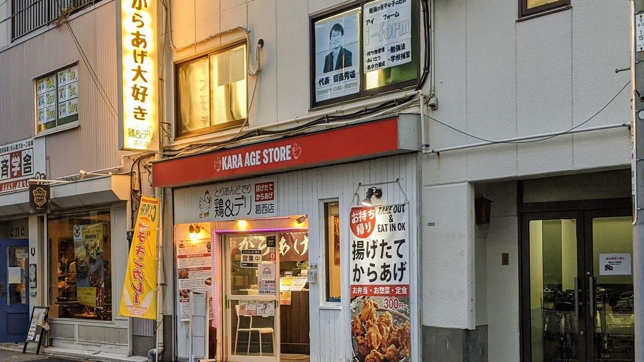 『鶏&デリ』葛西店