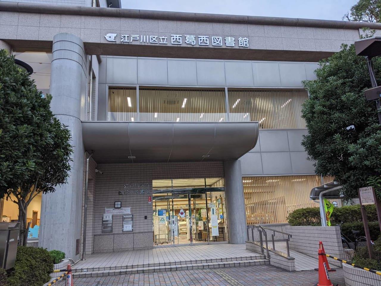 西葛西図書館
