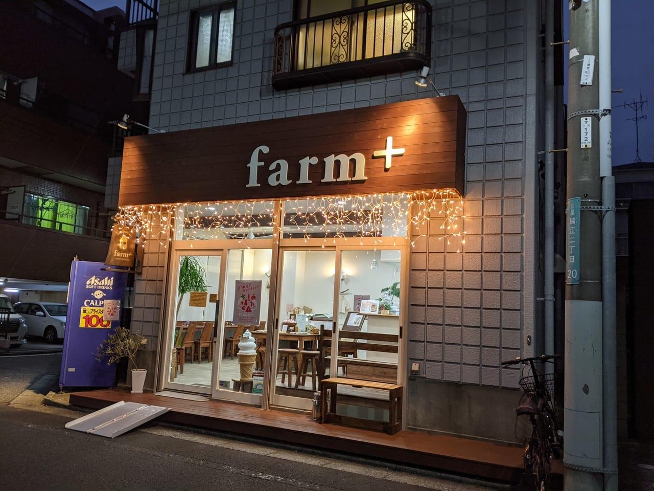 『farm+』(ファームプラス)外観