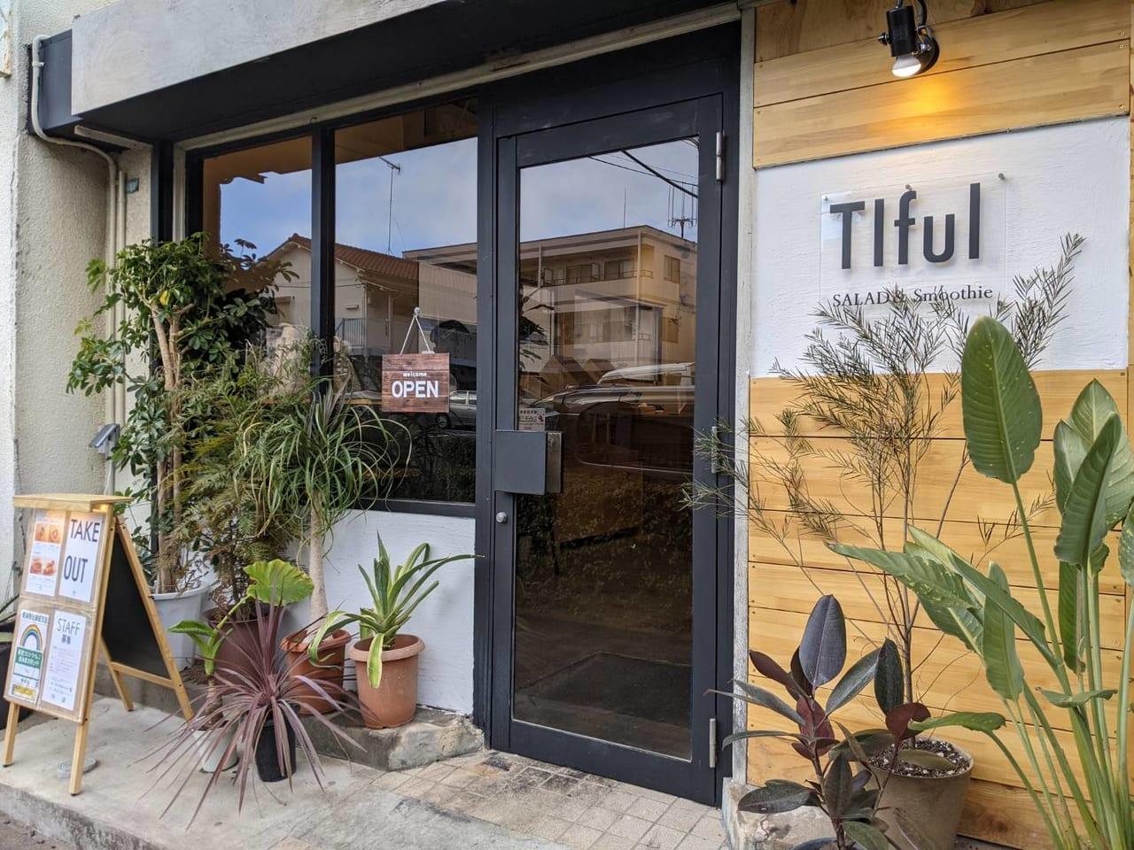 『Tiflu』(ティフル)外観