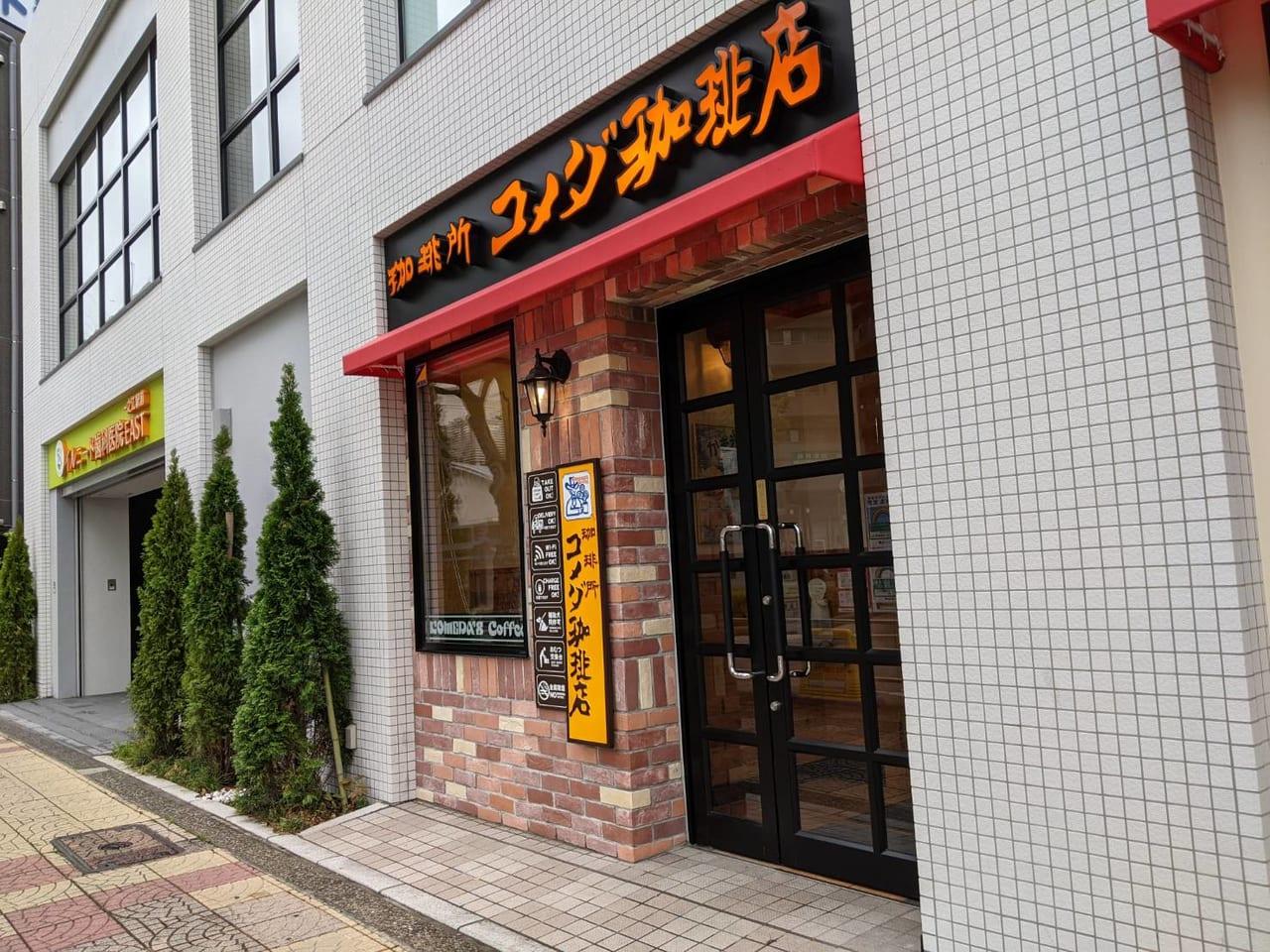 『コメダ珈琲店』一之江駅前店
