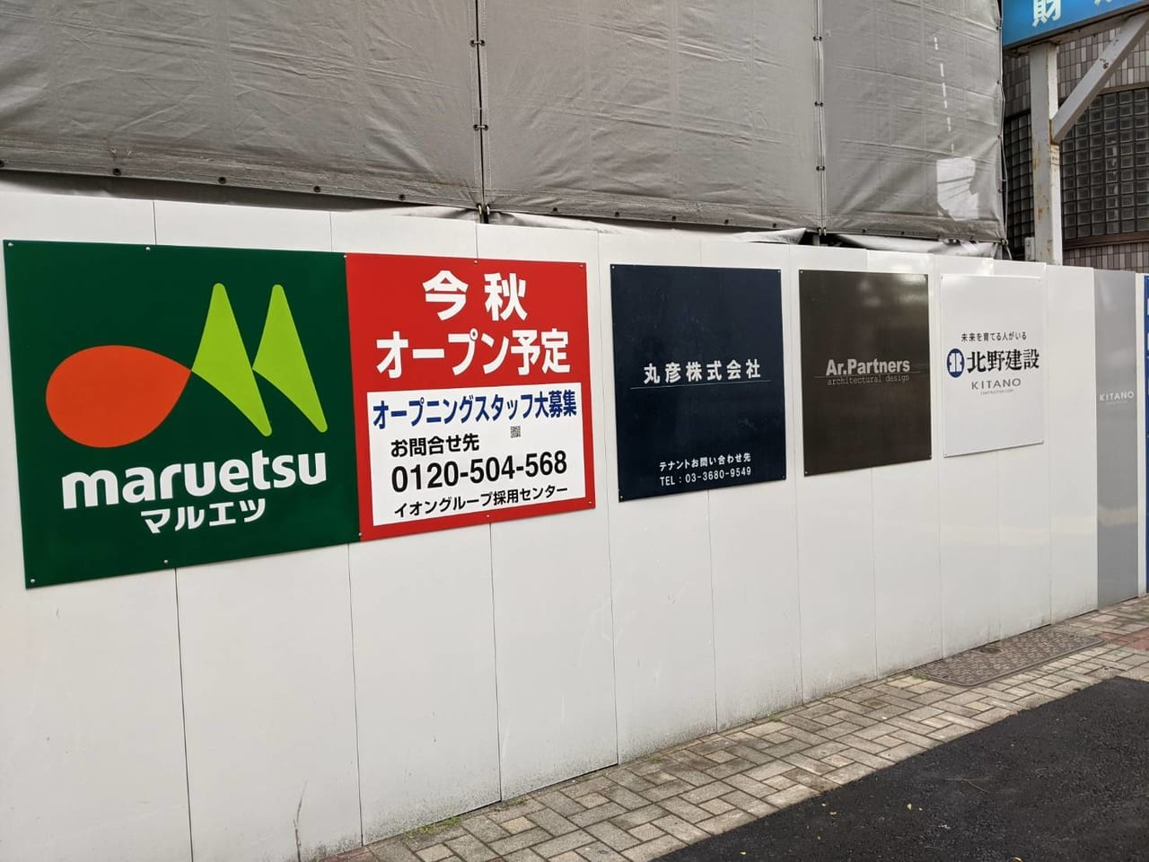 『maruetsu』オープンの告知