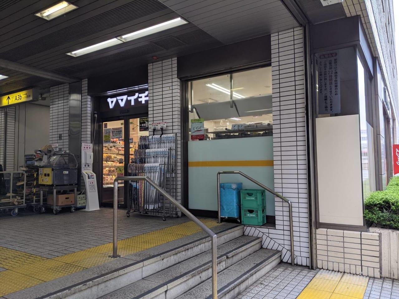 『ヤマイチ』一之江駅前ビル店