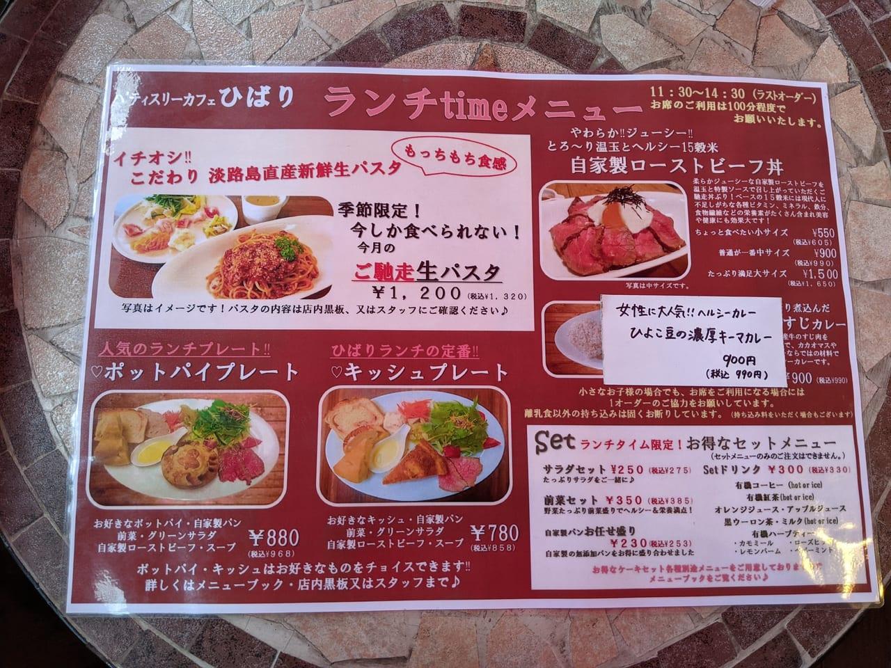 『パティスリーカフェひばり』ランチメニュー