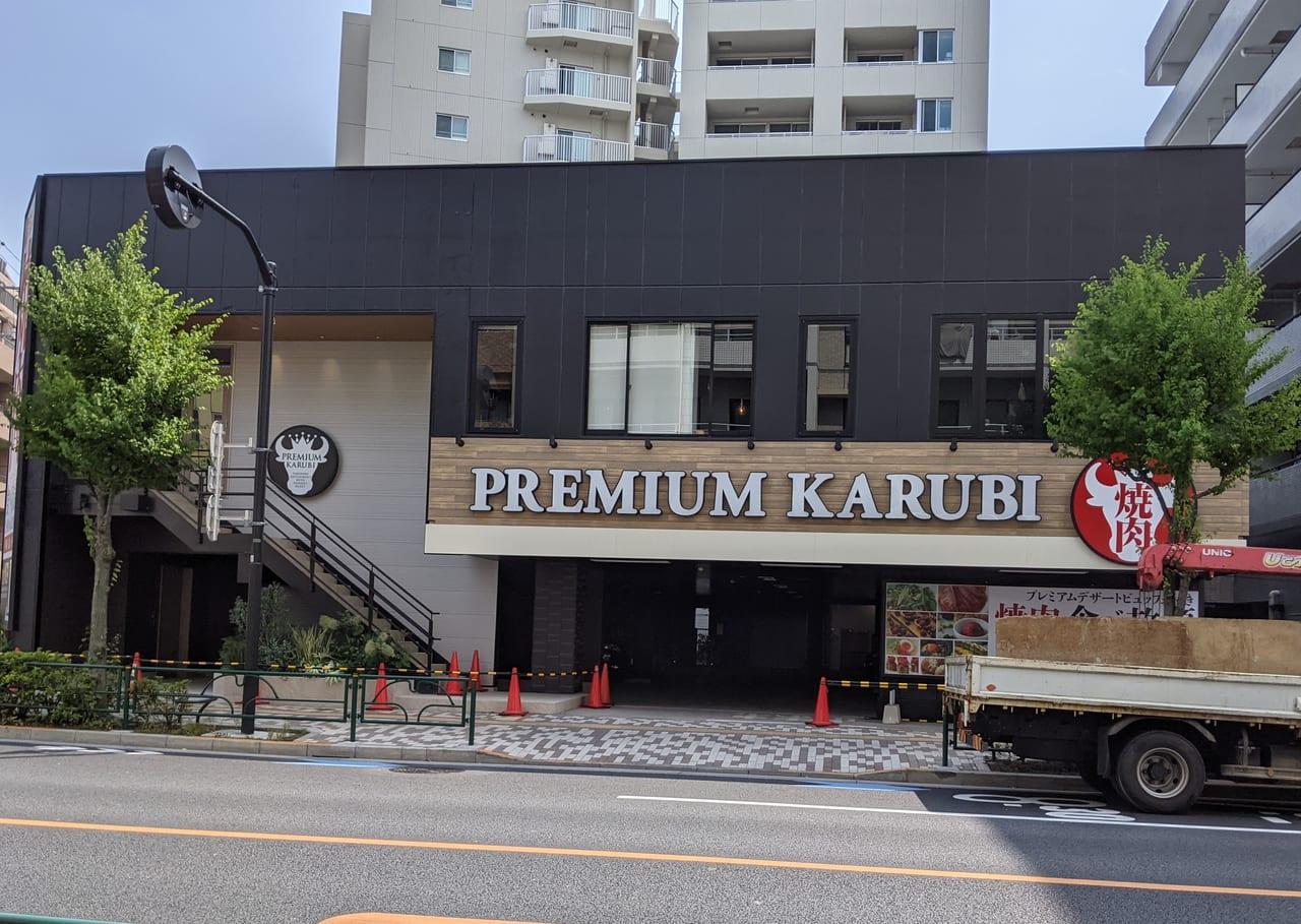 『PREMIUM KARUBI』外観