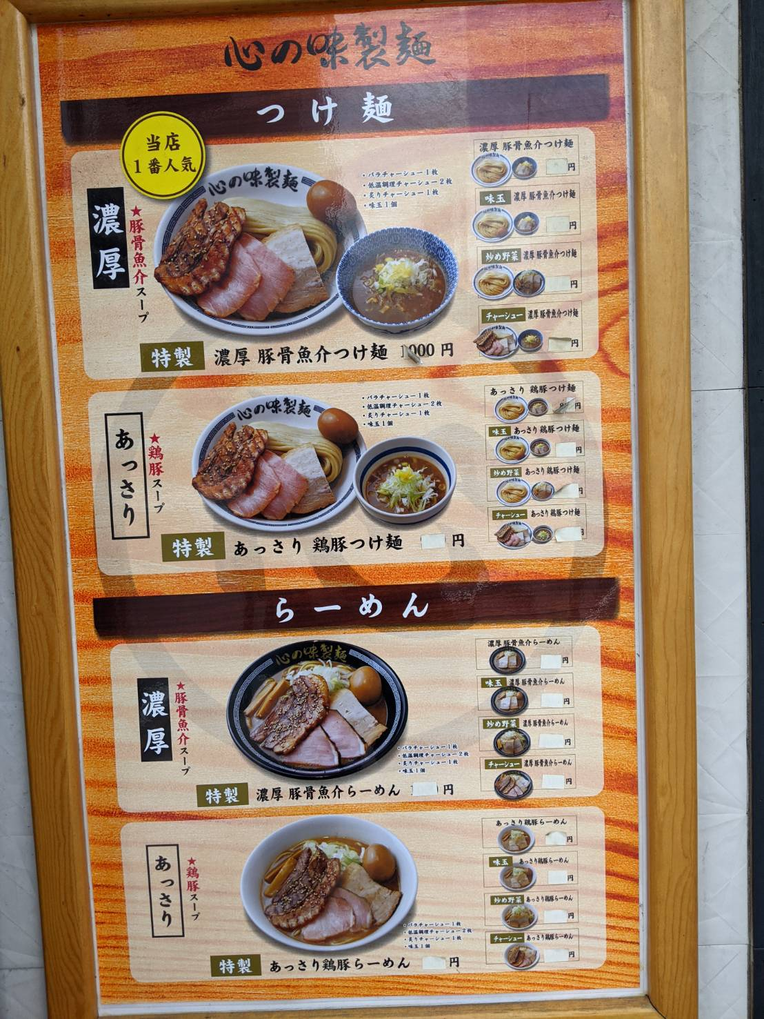 『心の味製麺』メニュー
