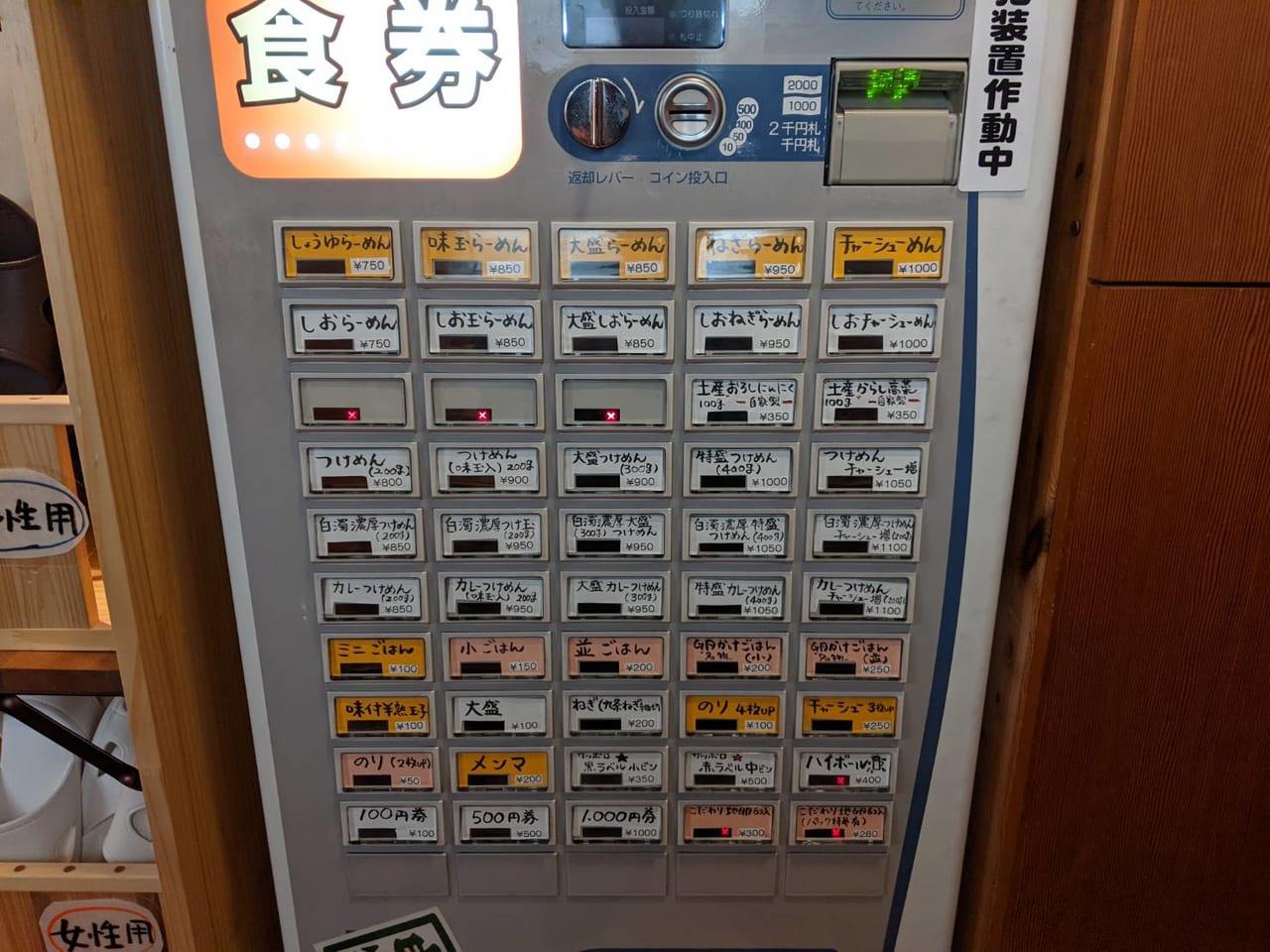 『とうかんや』券売機