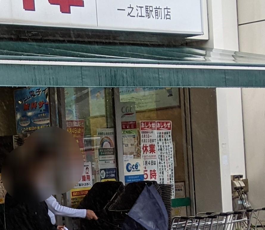 『ヤマイチ』一之江駅前店