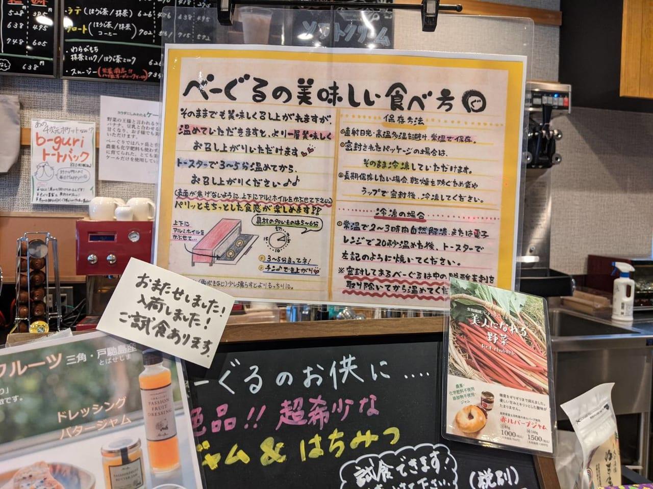 べーぐり「東京べーぐる」美味しい食べ方の紙
