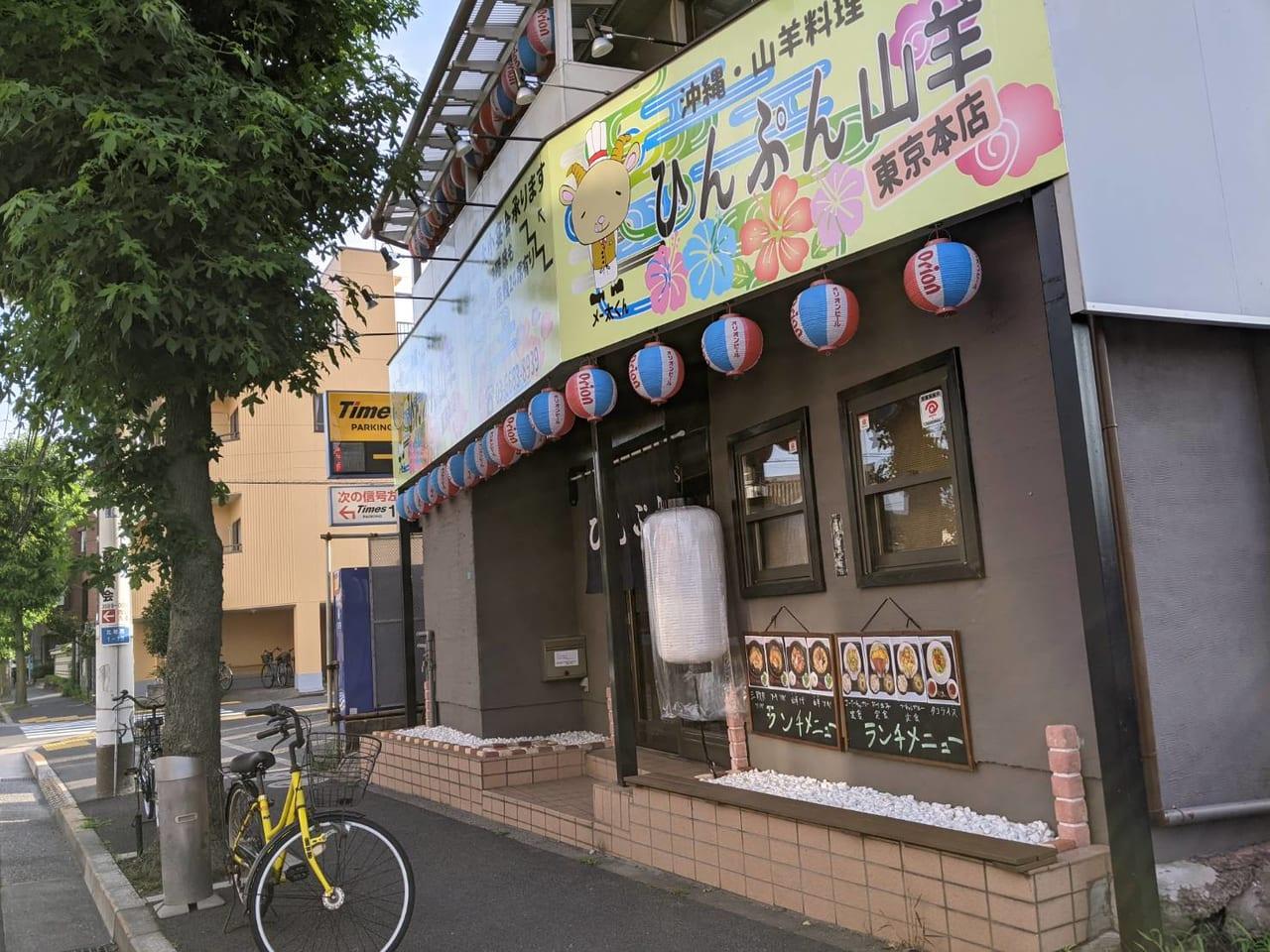 『ひんぷん』東京本店外観