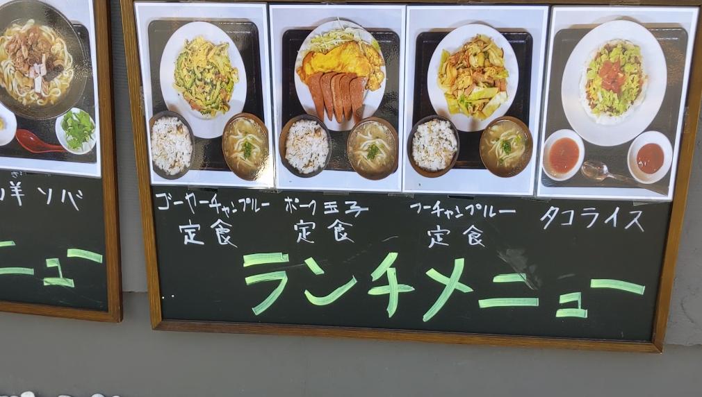 『ひんぷん』東京本店ランチメニュー