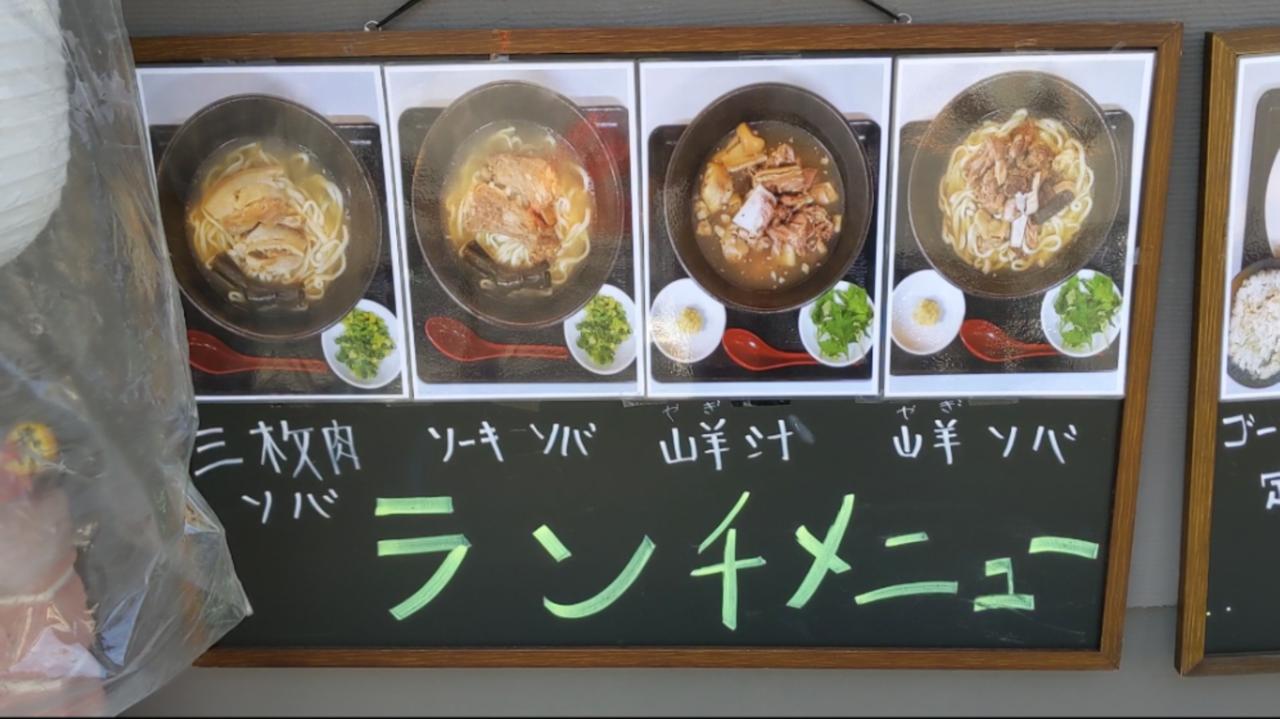 『ひんぷん』東京本店そばメニュー