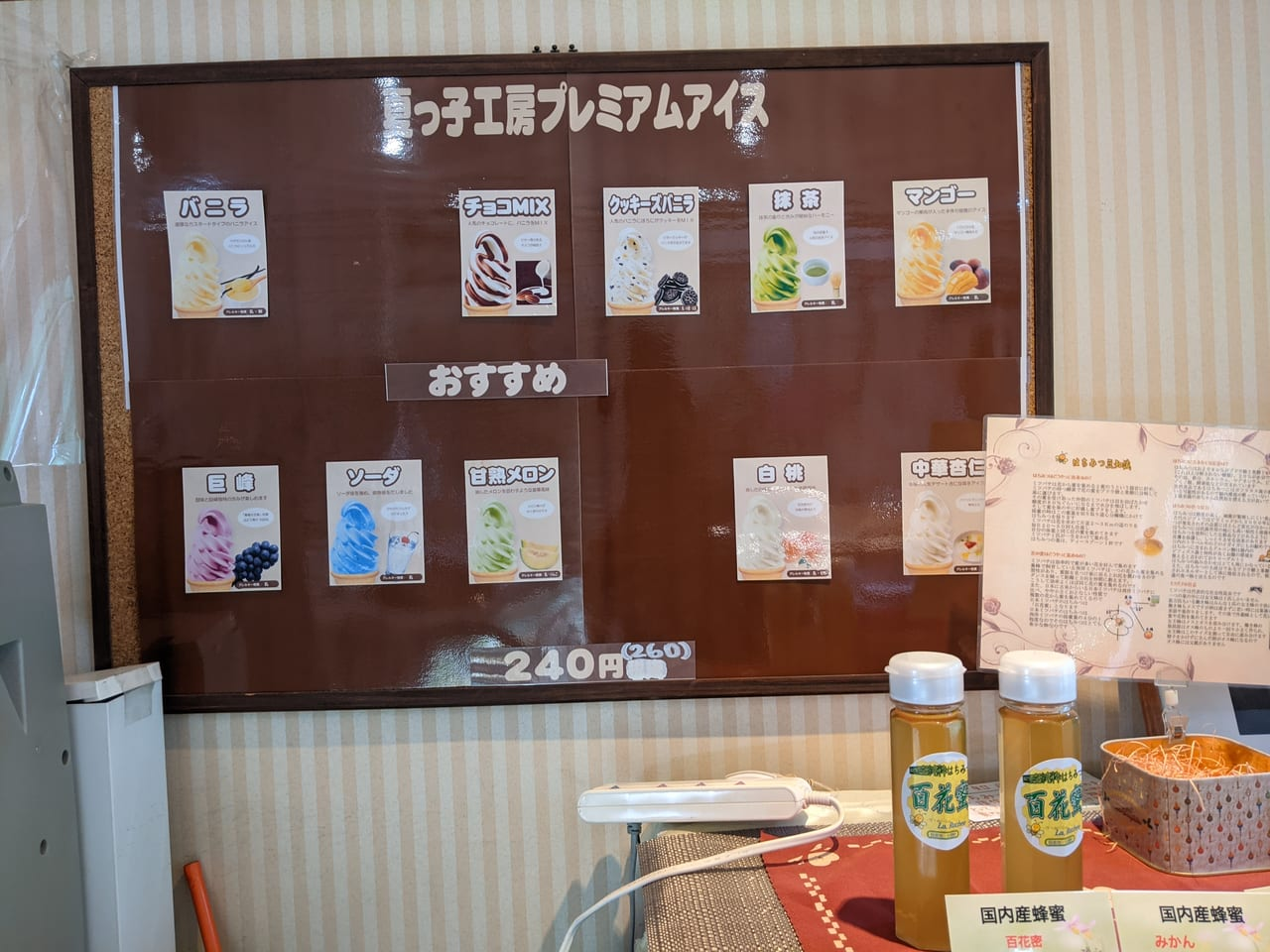 『夏っ子工房』ソフトクリームメニュー
