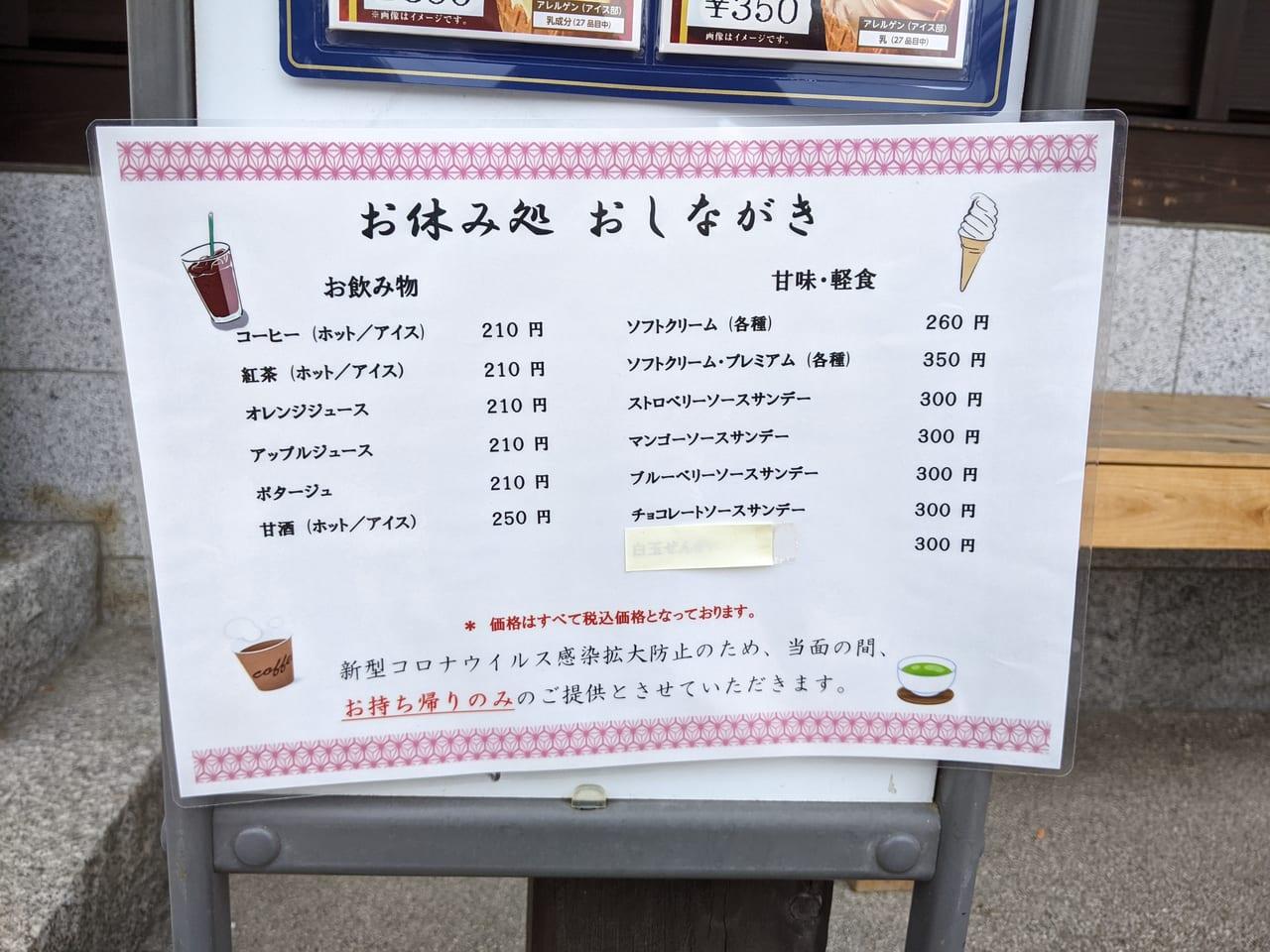 「新川さくら館」メニュー