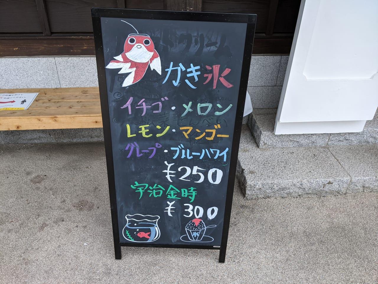 「新川さくら館」メニュー2
