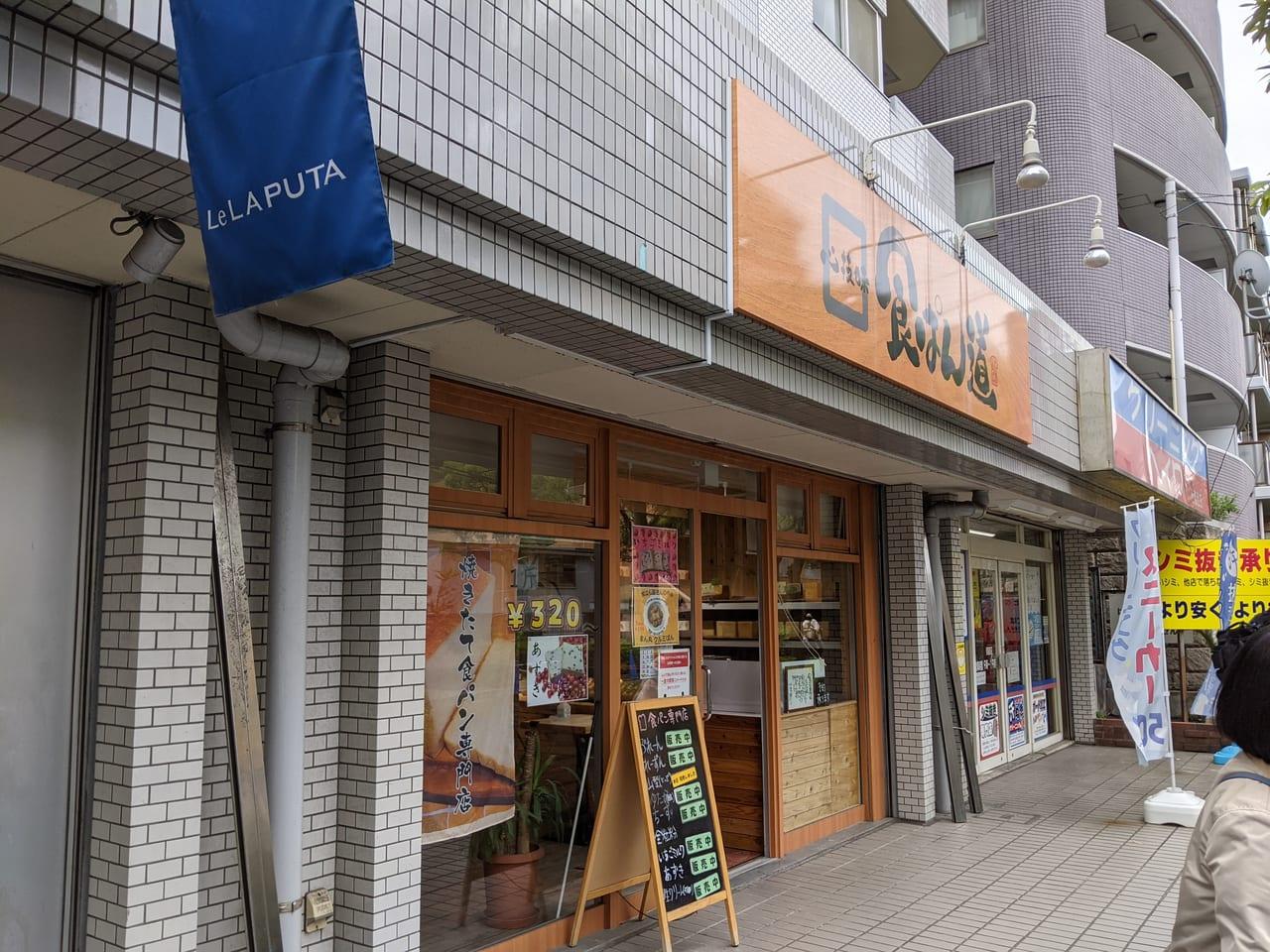 『食ぱん道』西葛西店