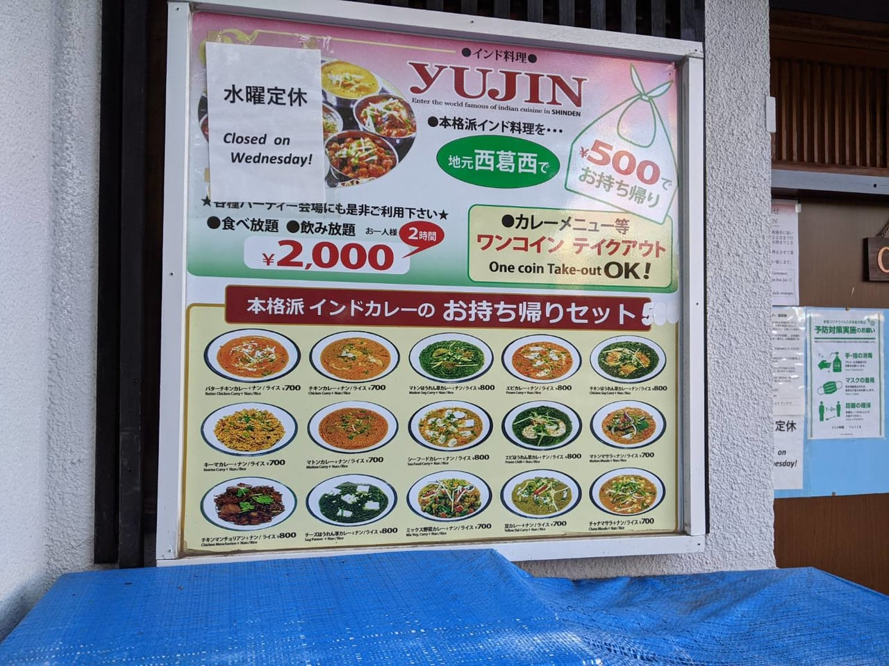 「yujin」テイクアウトメニュー
