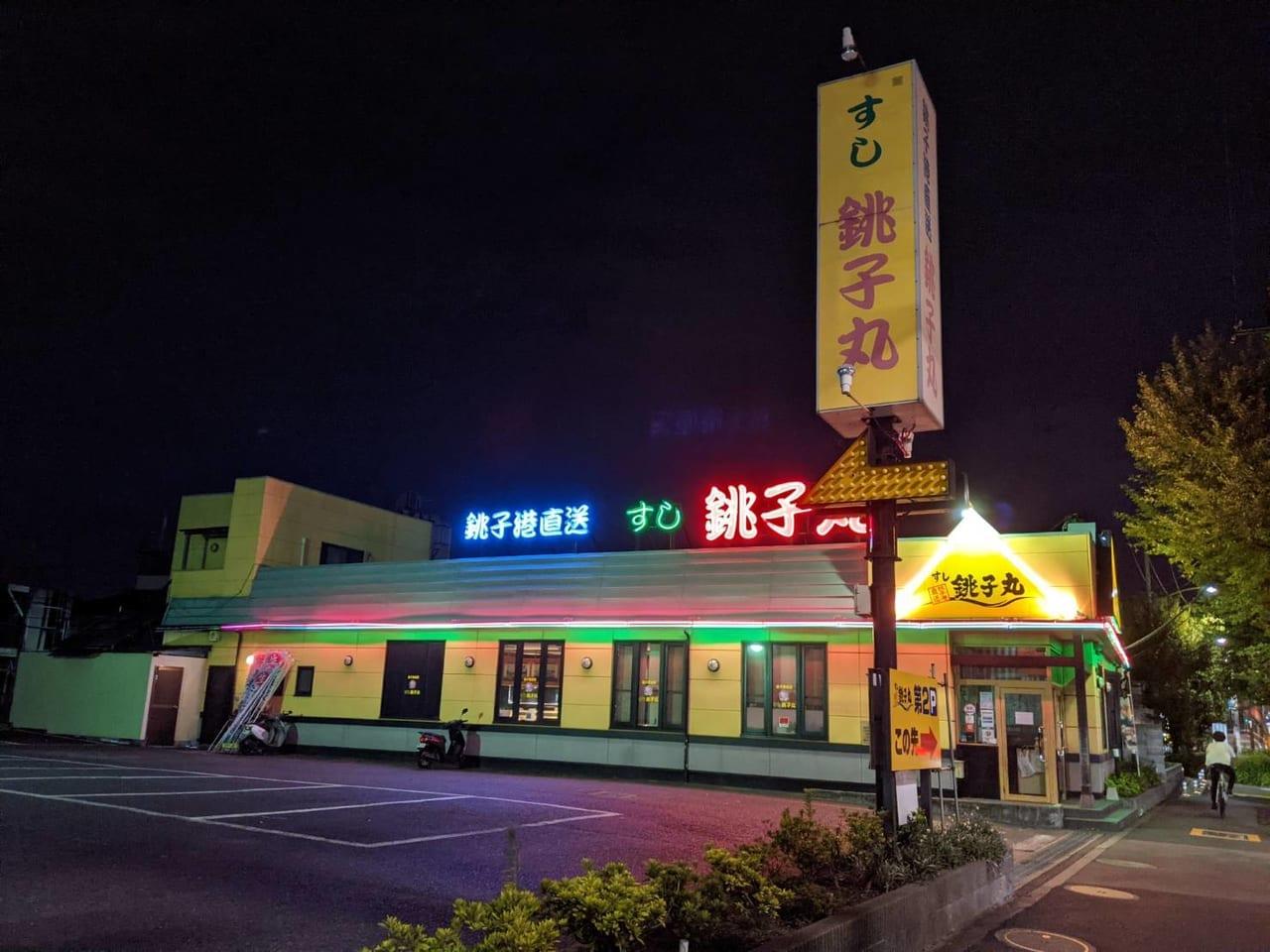 銚子丸葛西店
