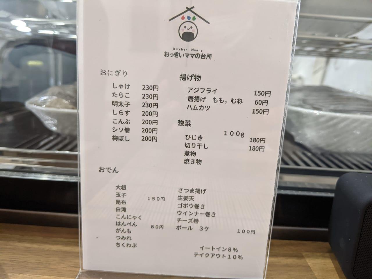 KitchenNannyメニュー