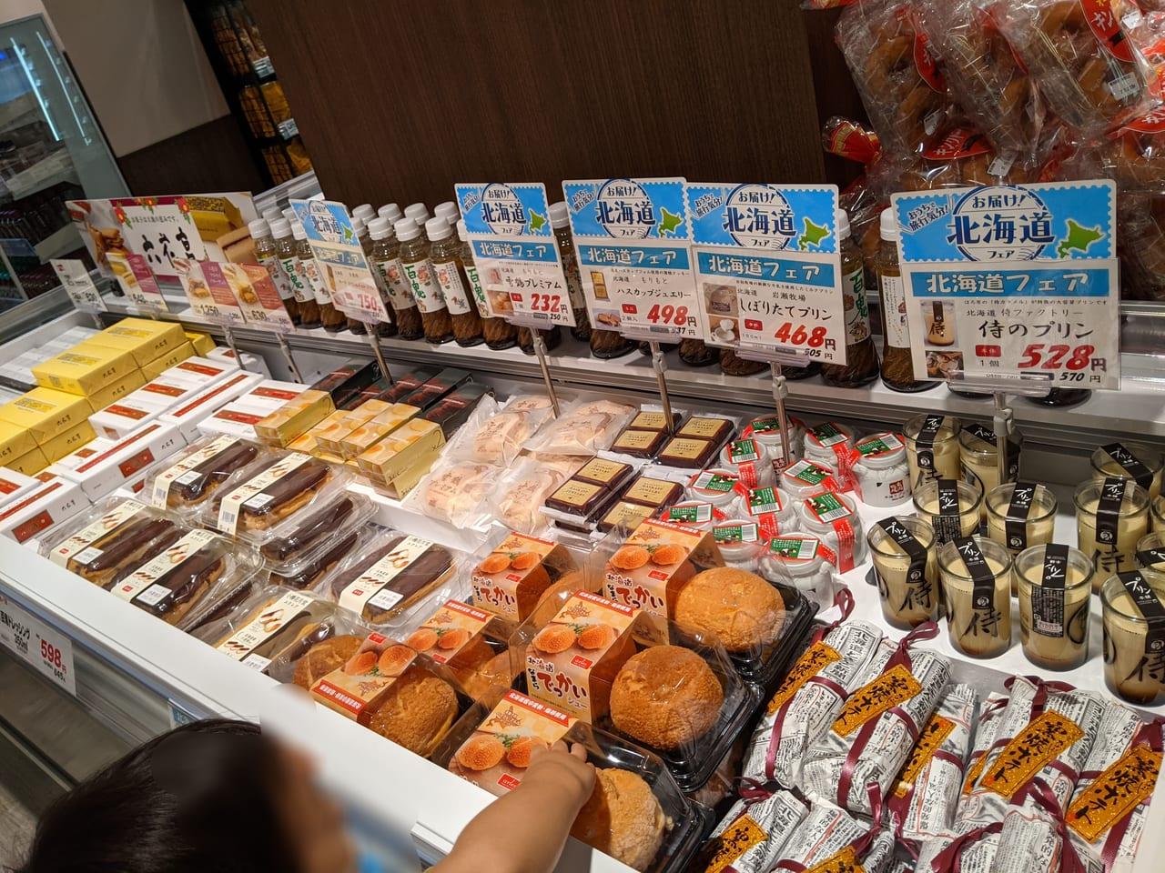 マルエツ北海道物産店